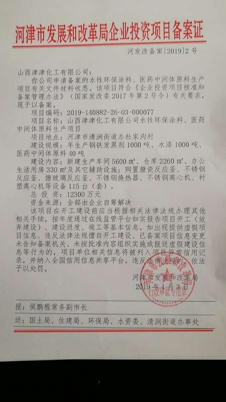 水性环保涂liao、医药中jianti原liao生产项mu