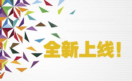 热烈庆祝山西lol投注平台化工有限公司新版网站···