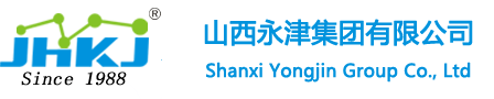 山西永津集团有限公司